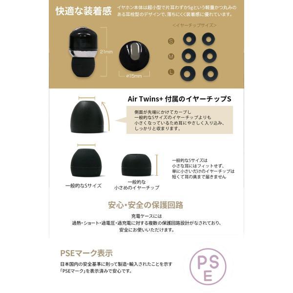 完全ワイヤレス イヤホン 独立 Yell Acoustic Air Twins + 完全ワイヤレスイヤホン Bluetooth 5.0対応 エール アコースティック ネコポス不可|ec-kitcut|13