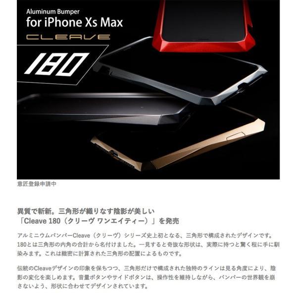 iPhoneXSMax バンパー Deff iPhone XS Max CLEAVE Aluminum Bumper 180  ディーフ ネコポス不可 ec-kitcut 03