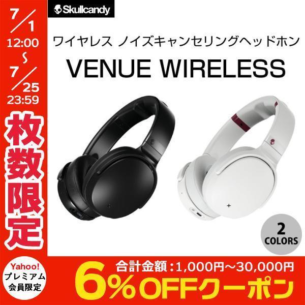 ワイヤレス ヘッドホン Skullcandy VENUE WIRELESS Bluetooth 有線 / ワイヤレス 両対応 ノイズキャンセリング ヘッドホン スカルキャンディー ネコポス不可