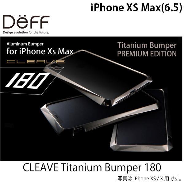 iPhoneXSMax バンパー Deff ディーフ iPhone XS Max CLEAVE Titanium Bumper 180 チタン合金製 バンパー チタニウムシルバー DCB-IPXSM180-TI ネコポス不可|ec-kitcut