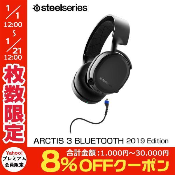 SteelSeries スティールシリーズ Arctis 3 Bluetooth 2019 Edition 有線 ワイヤレス 同時利用可能 ゲーミングヘッドセット 61509 ネコポス不可 ec-kitcut