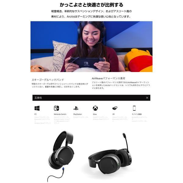 SteelSeries スティールシリーズ Arctis 3 Bluetooth 2019 Edition 有線 ワイヤレス 同時利用可能 ゲーミングヘッドセット 61509 ネコポス不可 ec-kitcut 04