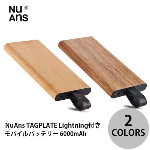 モバイルバッテリー NuAns TAGPLATE Lightning付きモバイルバッテリー 6000mAh  ニュアンス ネコポス送料無料|ec-kitcut