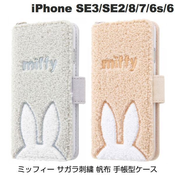 iPhone SE2 8 7 6s 6 ケース ingrem iPhone SE 第2世代 / 8 / 7 / 6s / 6 ミッフィー サガラ刺繍 帆布 手帳型ケース イングレム ネコポス送料無料|ec-kitcut