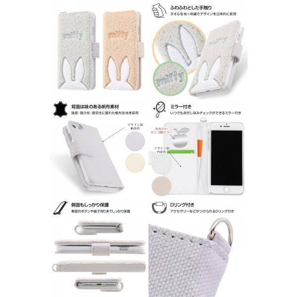 iPhone SE2 8 7 6s 6 ケース ingrem iPhone SE 第2世代 / 8 / 7 / 6s / 6 ミッフィー サガラ刺繍 帆布 手帳型ケース イングレム ネコポス送料無料|ec-kitcut|03