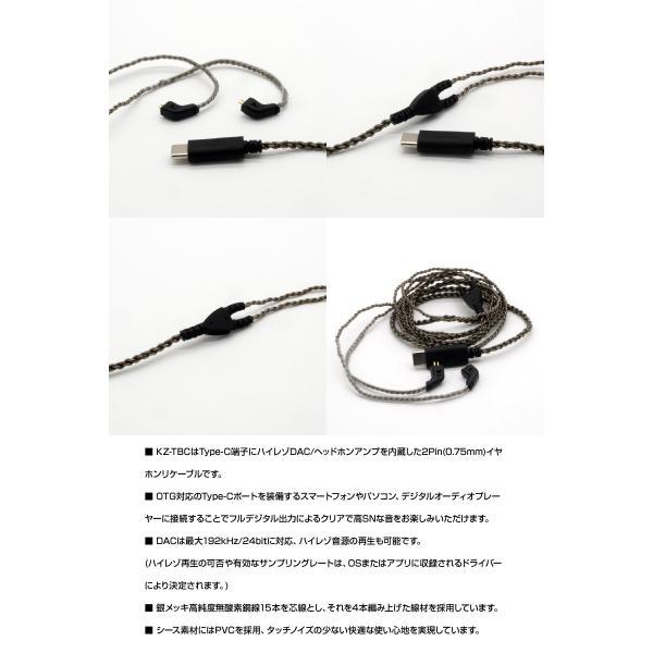 イヤホン・ヘッドホン  国内正規代理店品  KZ  TBC イヤホン リケーブル USB Type-C 2Pin ハイレゾDAC / ヘッドホンアンプ 内蔵 KZ-TBC ネコポス送料無料|ec-kitcut|02