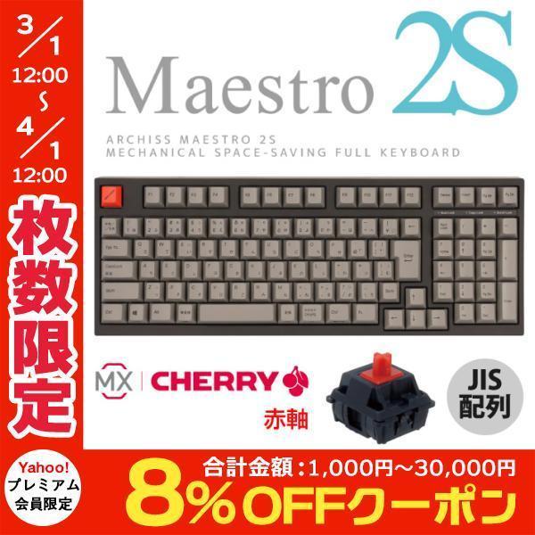ARCHISS アーキス Maestro 2S メカニカル 省スペース キーボード 日本語配列 102キー CHERRY MX スイッチ 赤軸 昇華印字 黒/グレイ AS-KBM02/LRGBA ネコポス不可|ec-kitcut