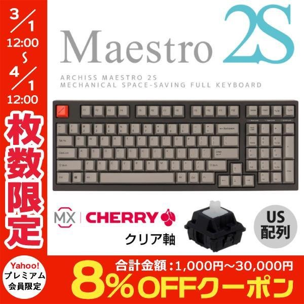 ARCHISS アーキス Maestro 2S メカニカル 省スペース キーボード 英語配列 98キー CHERRY MX スイッチ クリア軸 昇華印字 黒/グレイ AS-KBM98/TCGB ネコポス不可 ec-kitcut