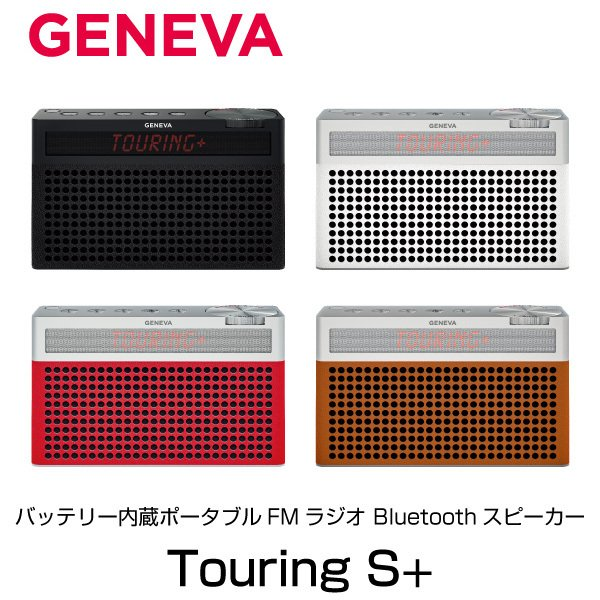 ワイヤレススピーカー GENEVA Touring S+ 有線 / Bluetooth ワイヤレス FMラジオ 対応 ポータブルスピーカー ジェネバ ネコポス不可|ec-kitcut