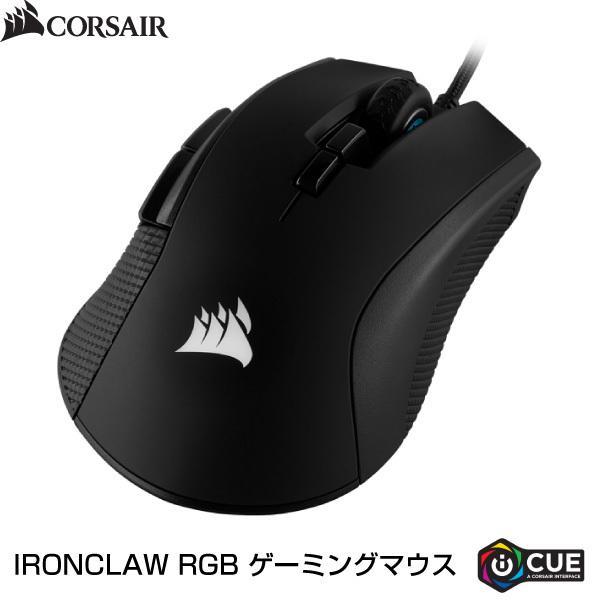 マウス Corsair コルセア IRONCLAW RGB バックライティング 対応 軽量 有線 ゲーミングマウス ブラック CH-9307011-AP ネコポス不可|ec-kitcut