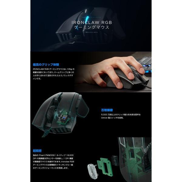 マウス Corsair コルセア IRONCLAW RGB バックライティング 対応 軽量 有線 ゲーミングマウス ブラック CH-9307011-AP ネコポス不可|ec-kitcut|04