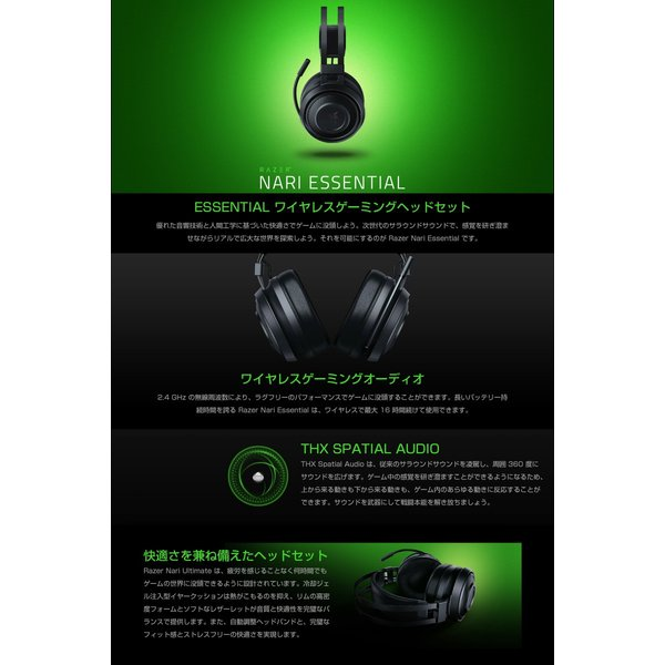 Razer レーザー Nari Essential 2.4GHz ワイヤレス ゲーミングヘッドセット RZ04-02690100-R3M1 ネコポス不可 ec-kitcut 02