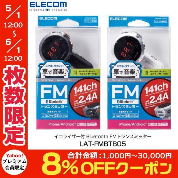 エレコム イコライザー搭載 Bluetooth FMトランスミッター USBポート付 2.4A おまかせ充電 ネコポス不可|ec-kitcut