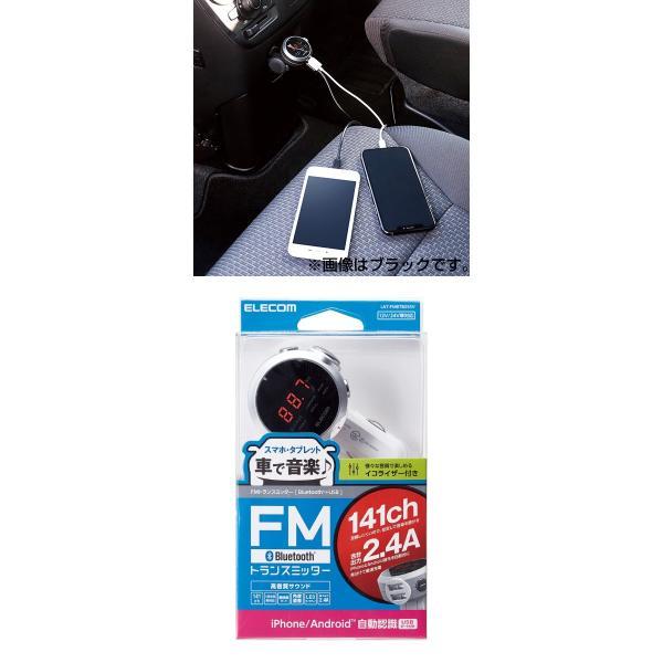 エレコム イコライザー搭載 Bluetooth FMトランスミッター USBポート付 2.4A おまかせ充電 ネコポス不可|ec-kitcut|04