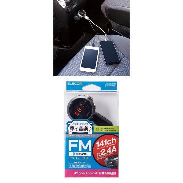 エレコム イコライザー搭載 Bluetooth FMトランスミッター USBポート付 2.4A おまかせ充電 ネコポス不可|ec-kitcut|06