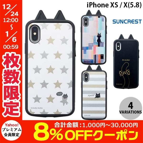 iPhoneXS / iPhoneX ケース SUNCREST iPhone XS / X IJOY 全面衝撃吸収ケース KUSUKUSU  サンクレスト ネコポス不可|ec-kitcut