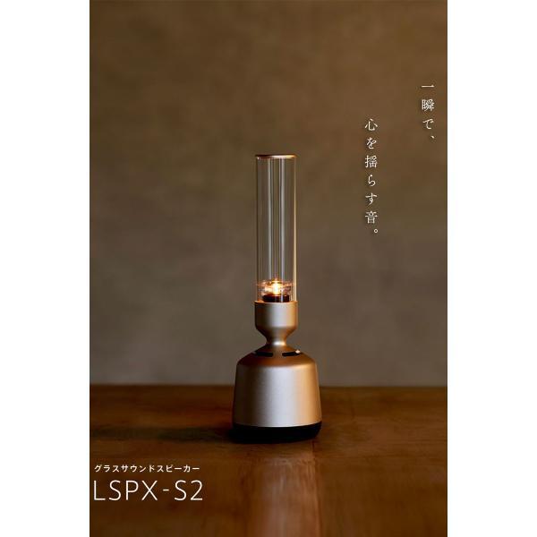 ワイヤレススピーカー SONY ソニー LSPX-S2 グラスサウンドスピーカー Bluetooth ワイヤレス ハイレゾ シルバー LSPX-S2 ネコポス不可|ec-kitcut|02