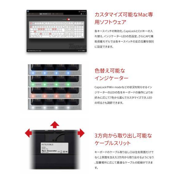 東プレ REALFORCE for Mac R2-JPVM-BK 日本語配列 変荷重 114キー フルサイズキーボード 無接点スイッチ 有線 レーザー印字 シルバー/黒 トープレ ネコポス不可|ec-kitcut|03