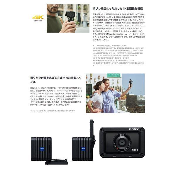 SONY ソニー RX0 II DSC-RX0M2 4K対応 デジタルスチルカメラ Cyber-shot 防水 ブラック DSC-RX0M2 ネコポス不可|ec-kitcut|03
