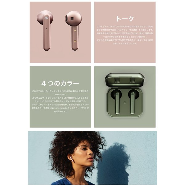 完全ワイヤレス イヤホン 独立 Urbanista Stockholm True Wireless 軽量 完全ワイヤレス イヤホン Bluetooth 5.0 アーバニスタ ネコポス不可 ec-kitcut 04