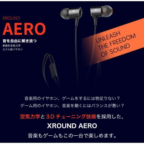XROUND audio  AERO エアロ ゲーミング&音楽用 マイク付き ハイレゾ対応 カナル型 イヤホン XRD-XA01 ネコポス不可|ec-kitcut|02
