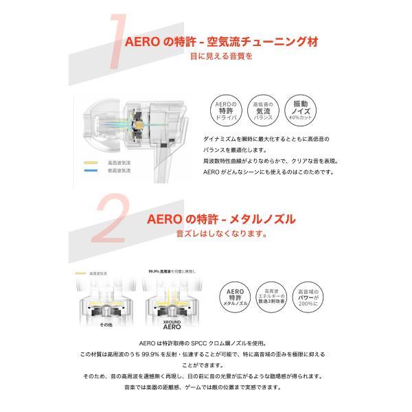 XROUND audio  AERO エアロ ゲーミング&音楽用 マイク付き ハイレゾ対応 カナル型 イヤホン XRD-XA01 ネコポス不可|ec-kitcut|05