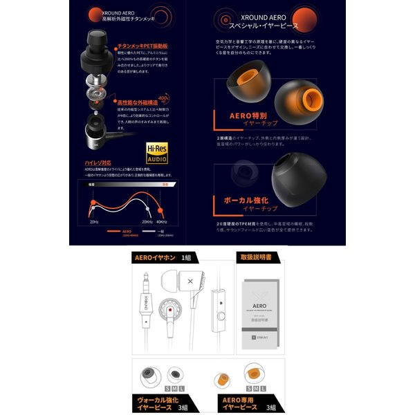 XROUND audio  AERO エアロ ゲーミング&音楽用 マイク付き ハイレゾ対応 カナル型 イヤホン XRD-XA01 ネコポス不可|ec-kitcut|07