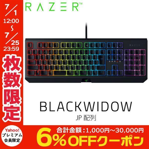 Razer レーザー BlackWidow JP メカニカル ゲーミングキーボード 緑軸 日本語配列 RZ03-02860800-R3J1 ネコポス不可|ec-kitcut