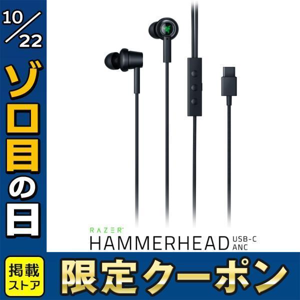 Razer レーザー Hammerhead USB-C ANC アクティブノイズキャンセル ゲーミングイヤホン RZ12-02780100-R3M1 ネコポス不可|ec-kitcut