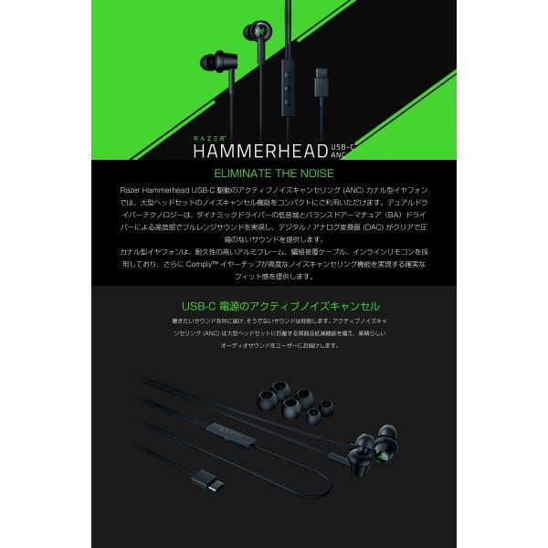 Razer レーザー Hammerhead USB-C ANC アクティブノイズキャンセル ゲーミングイヤホン RZ12-02780100-R3M1 ネコポス不可|ec-kitcut|02
