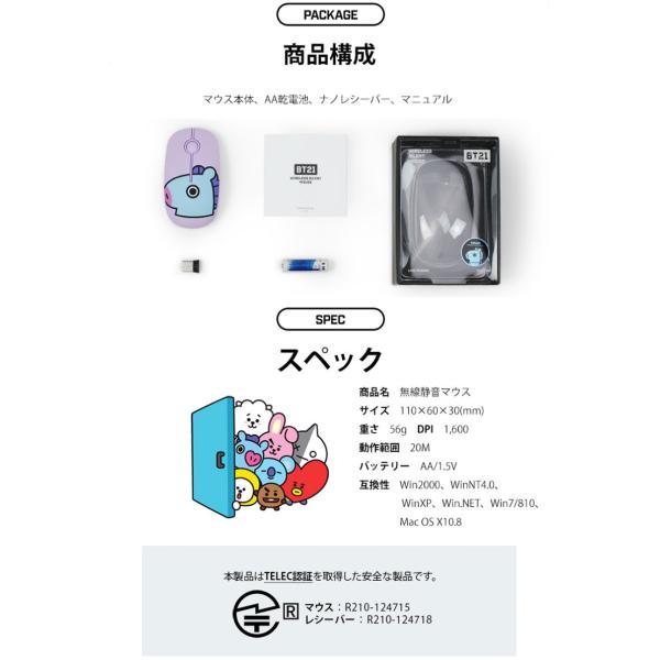 ワイヤレスマウス BT21 無線マウス コンパクトサイズ 2.4GHz  ネコポス不可 ec-kitcut 14