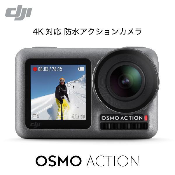 デジタルカメラ DJI ディージェイアイ OSMO ACTION 4K HDR 対応 防水 アクションカメラ CP.OS.00000020.01 ネコポス不可|ec-kitcut