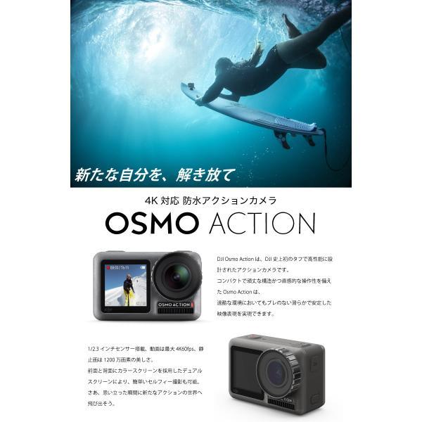 デジタルカメラ DJI ディージェイアイ OSMO ACTION 4K HDR 対応 防水 アクションカメラ CP.OS.00000020.01 ネコポス不可|ec-kitcut|02