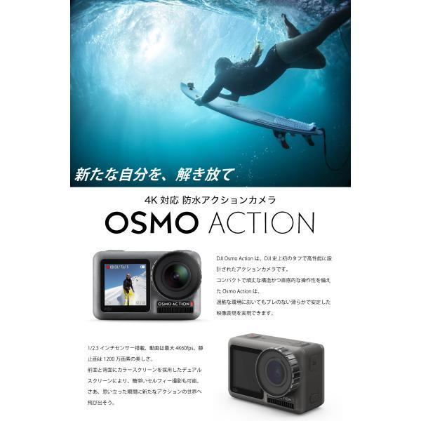 デジタルカメラ DJI ディージェイアイ OSMO ACTION 4K HDR 対応 防水 アクションカメラ CP.OS.00000020.01 ネコポス不可|ec-kitcut|03