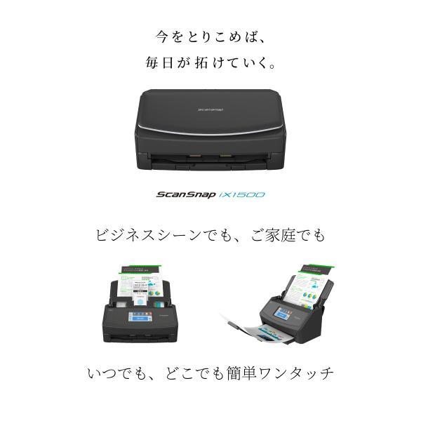 iX1500 ドキュメントスキャナ 富士通 PFU ピーエフユー ScanSnap iX1500 ブラックモデル FI-IX1500BK ネコポス不可|ec-kitcut|02