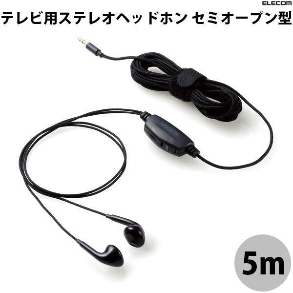 イヤホン エレコム ELECOM テレビ用ステレオヘッドホン セミオープン型 Affinity sound 5.0m ブラック EHP-TV10I5BK ネコポス不可|ec-kitcut