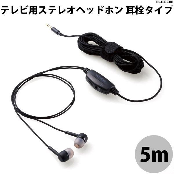 カナル イヤホン エレコム ELECOM テレビ用ステレオヘッドホン 耳栓タイプ Affinity sound 5.0m ブラック EHP-TV10C5BK ネコポス不可|ec-kitcut
