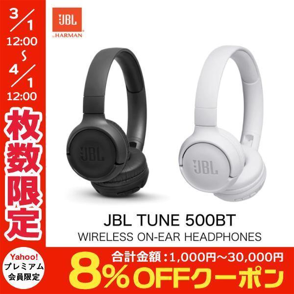 ワイヤレス ヘッドホン JBL TUNE 500BT オンイヤー Bluetooth ワイヤレス ヘッドホン ジェービーエル ネコポス不可 ec-kitcut