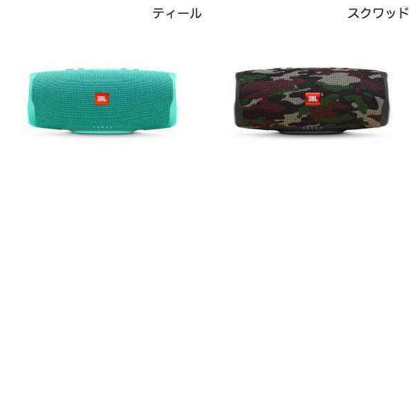 ワイヤレススピーカー 防水 JBL CHARGE4 スプラッシュプルーフ IPX7 対応 Bluetoothスピーカー ジェービーエル ネコポス不可|ec-kitcut|03