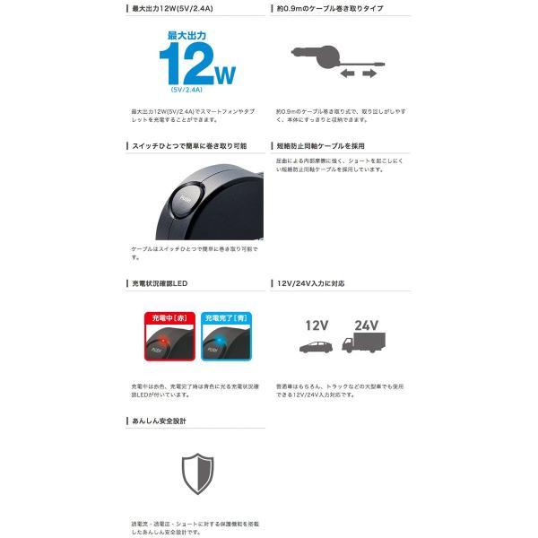 カーチャージャー エレコム ELECOM シガーチャージャー 巻取り microB or Type-C 車載充電器 2.4A ブラック MPA-CCC06BK ネコポス不可|ec-kitcut|03
