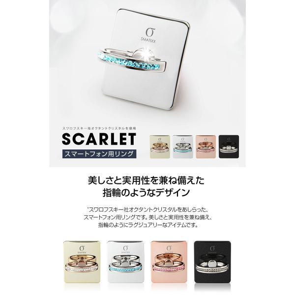 アクセサリー SMATIXX スマートリング Scarlet  スマティックス ネコポス不可 ec-kitcut 03