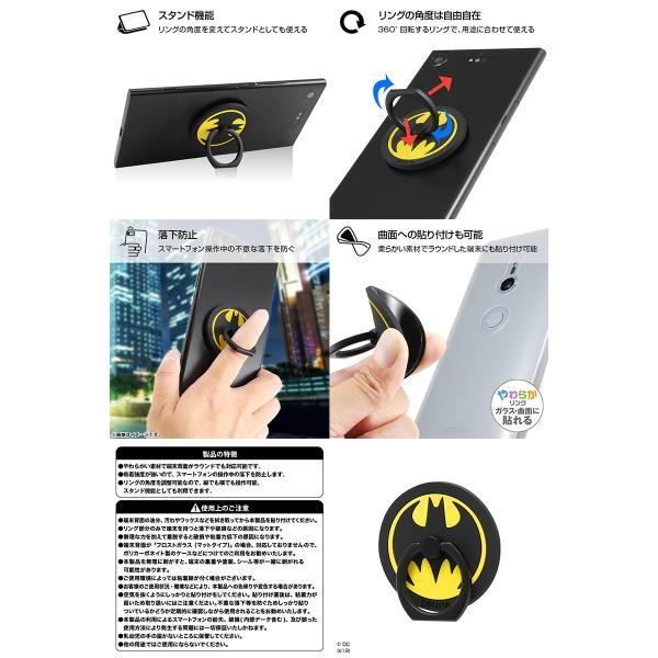 アクセサリー ingrem イングレム スマートフォン用やわらかリング バットマン バットシグナル IS-WSBKR/BM01 ネコポス不可|ec-kitcut|02