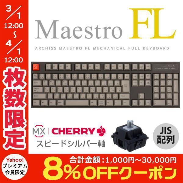 ARCHISS アーキス Maestro FL メカニカル フルサイズ キーボード 日本語配列 108キー CHERRY MX スピードシルバー軸 昇華印字 黒/グレイ ネコポス不可|ec-kitcut