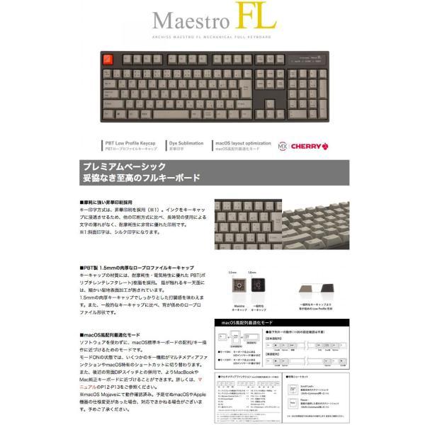 ARCHISS アーキス Maestro FL メカニカル フルサイズ キーボード 日本語配列 108キー CHERRY MX クリア軸 昇華印字 黒/グレイ AS-KBM08/TCGBA ネコポス不可|ec-kitcut|02