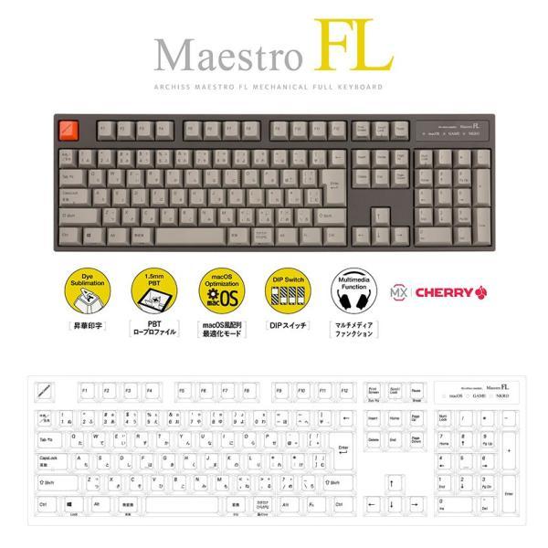 ARCHISS アーキス Maestro FL メカニカル フルサイズ キーボード 日本語配列 108キー CHERRY MX クリア軸 昇華印字 黒/グレイ AS-KBM08/TCGBA ネコポス不可|ec-kitcut|05