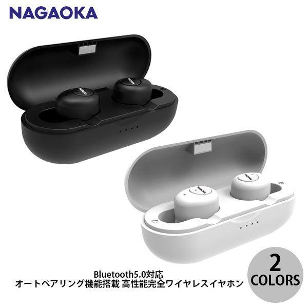 完全ワイヤレス イヤホン 独立 NAGAOKA BT817 Bluetooth 5.0 オートペアリング IPX4 防滴 完全ワイヤレス イヤホン ナガオカ ネコポス不可 ec-kitcut