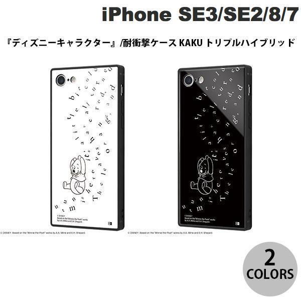 ingrem iPhone 8 / 7 /『ディズニーキャラクター』/耐衝撃ケース KAKU トリプルハイブリッド/ イングレム ネコポス不可|ec-kitcut