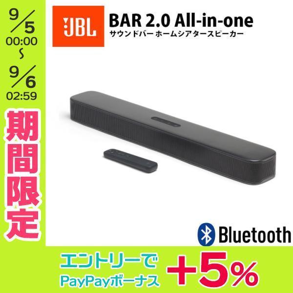 サウンドバー JBL ジェービーエル BAR 2.0 All-in-One Bluetooth ワイヤレス ホームシアタースピーカー サウンドバー JBLBAR20AIOBLKJN ネコポス不可|ec-kitcut