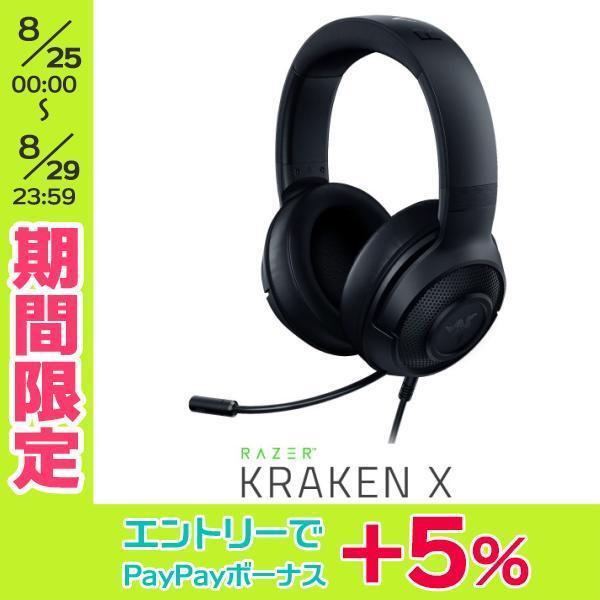 イヤホンマイク、ヘッドセット Razer レーザー Kraken X 超軽量 有線 ゲーミングヘッドセット ブラック RZ04-02890100-R3M1 ネコポス不可 ec-kitcut