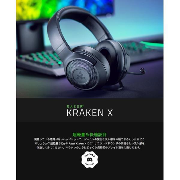 イヤホンマイク、ヘッドセット Razer レーザー Kraken X 超軽量 有線 ゲーミングヘッドセット ブラック RZ04-02890100-R3M1 ネコポス不可 ec-kitcut 02